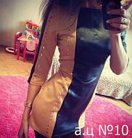 Бежевое платье с кожаными вставками
