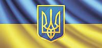 Украинский флаг с гербом. Любые размеры
