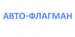 Интернет-магазин Авто-Флагман - Запчасти для сельхозтехники и грузовых автомобилей по оптовым ценам