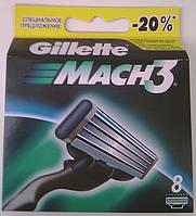 Лезвия для бритья Gillette Mach3 8's (восемь картриджей в упаковке)