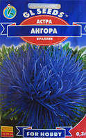 Семена астры Китайской Кларен Ангора 0,3 г