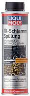 Промывка от масляного шлама Liqui Moly Oil-Schlamm-Spulung ✔ 300мл.
