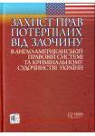 Федорчук Н.Б. Захист прав потерпілих від злочину в англо-американській правовій системі та кримінальному судочинст