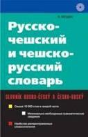 Бездек, Я.  Русско-чешский и чешско-русский словарь