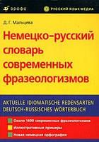 Д. Г. Мальцева  Немецко-русский словарь современных фразеологизмов
