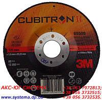 3M™ 81149 Cut & Grind Cubitron™ II  - Зачисной и отрезной круг по металлу Cubitron II, 125х22,23х4,2 мм