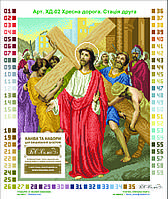 ХД-2  Хресна дорога. Ісус бере на себе хрест.  Схема для вышивания бисером