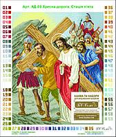 ХД-5  Хресна дорога. Симон з Киринеї допомагає Ісусові нести хрест.  Схема для вышивания бисером
