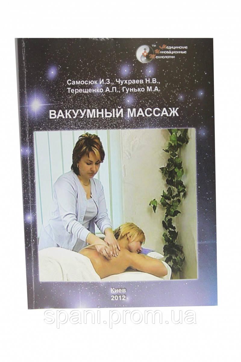 вакуумный массаж цена смоленск