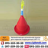 Автоматическая колокольная поилка для индюков (подрощенных) (КП-11)