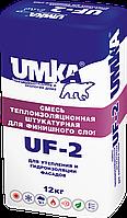 Теплоизоляционная штукатурная смесь UMKA UF-2 умка