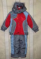 Комплект куртка и полукомбинезон зимний для мальчика.