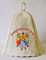 Шапка для бани и сауны с вышивкой 100% шерсть Закарпатский легинь