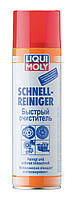 Быстрый очиститель Schnell-Reiniger ✓ аэрозоль 500мл.