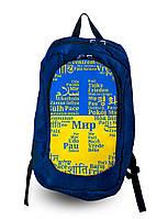 Рюкзак городской с принтом Мир желто-голубой