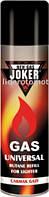 Газ для заправки зажигалок Joker