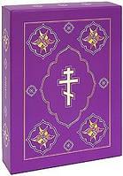 Библия в коробке. Православная. Золотое тиснение. Кожа