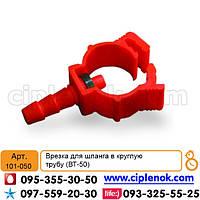 Врезка для шланга в круглую трубу (ВТ-50)