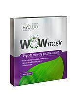 Антивозрастная маска для лица Гиалуаль Hyalual® WOW mask -1уп(5шт)