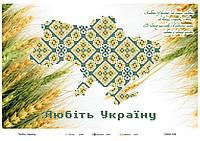 """Схема для частичной вышивки бисером """"Любите Украину"""""""