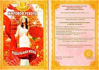 """""""Идеальная жена"""" диплом - гигант"""