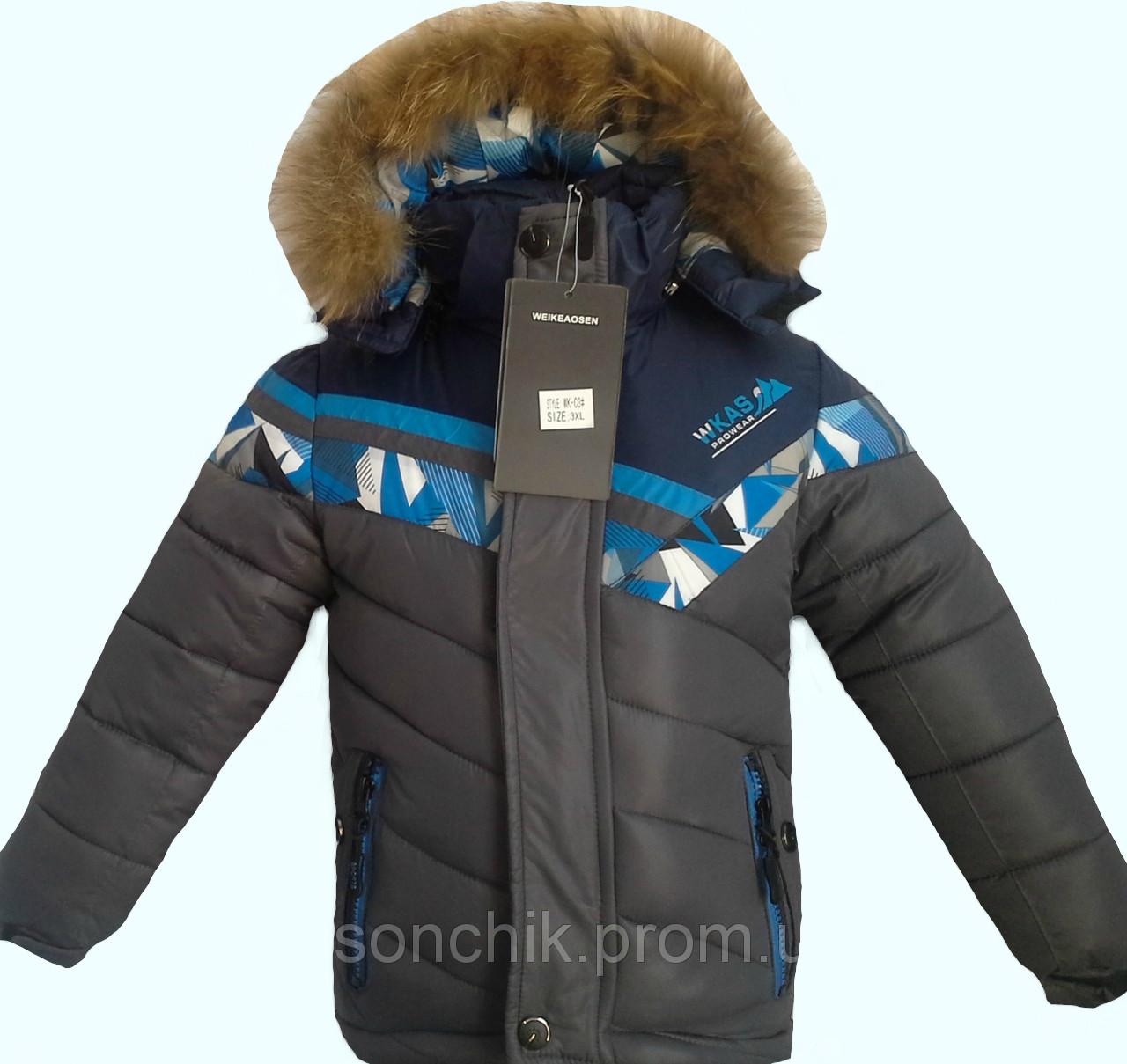 Москва Купить Куртку Зимнюю Для Мальчика
