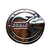 Хром накладки на лючок бензобака Fiat Doblo нержавейка