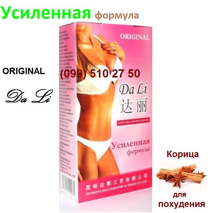 препараты похудения дали
