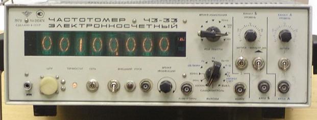 Частотомер Ч3-33, Ч3-34, Ч3-36