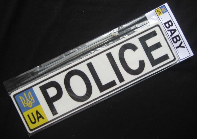 "Номер на детскую коляску "" POLICE """