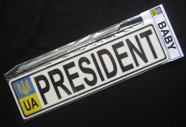 "Номер на детскую коляску "" President """