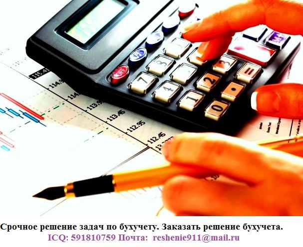 решение задач по бухгалтерскому учету: