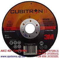 3M™ 81152 Cut & Grind Cubitron™ II - Зачисной и отрезной круг по металлу, 150х22,23х4,2 мм