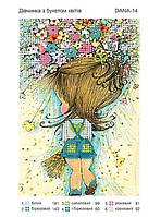 """Схема для вышивки бисером """"Девочка с букетом цветов"""""""