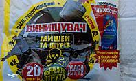 Истребитель мышей и крыс 200 г.