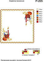 Р-205 Схема пасхальної серветки для вишивки бісером