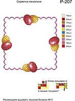 Р-207 Схема пасхальної серветки для вишивки бісером