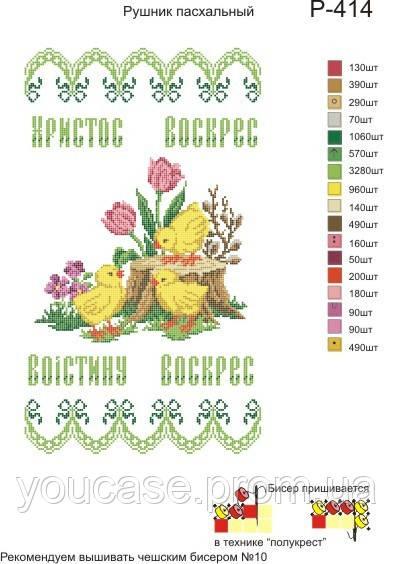 Арт. Р-414 Схема для вышивки