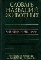 Пятиязычный словарь названий животных. Амфибии и рептилии
