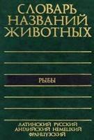 Пятиязычный словарь названий животных. Рыбы