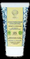 Natura Siberica Отшелущивающий скраб для жирной и комбинированной кожи лица Молодость и сияние кожи Натура Сиберика 150 мл