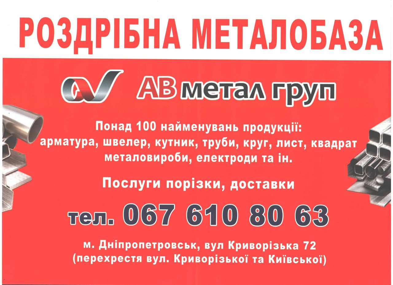 ав металл групп днепропетровск: