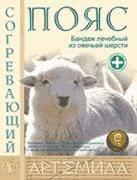 Пояс бандаж согревающий из овечьей шерсти.