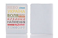Кожаная обложка на паспорт Небо Самолет Украина