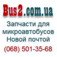 Bus2.com.ua Запчастини Новою поштою