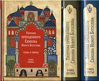 Творения преподобного Симеона Нового Богослова. Слова и Гимны. В 3-х томах