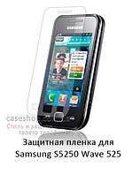 Защитная пленка для Samsung S5250 Wave 525