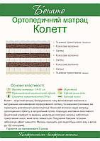 Беспружинный кокосово-латексный матрас Колетт