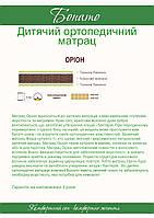Кокосовый детский ортопедический матрас Орион