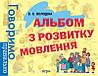Альбом з розвитку мовлення | Володіна В. С